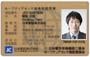 セーフティリードアセッサ認証カード
