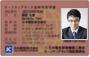 セーフティサブアセッサ認証カード