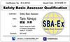 防爆電気機器安全分野(SBA-Ex)認証カード