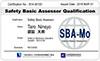 機械運用安全分野(SBA)認証カード