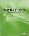 安全ガイドブック日本語版