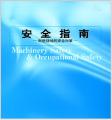 安全ガイドブック北京語版