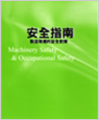 安全ガイドブック台湾語版
