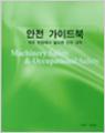 安全ガイドブック韓国語版