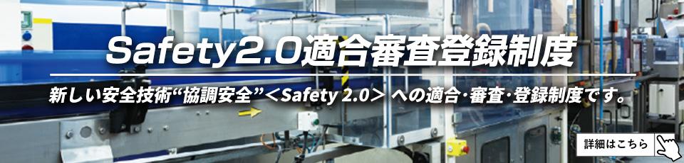 safety2.0