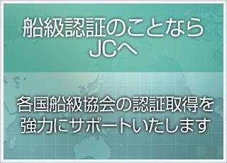 船級認証のことならJCへ