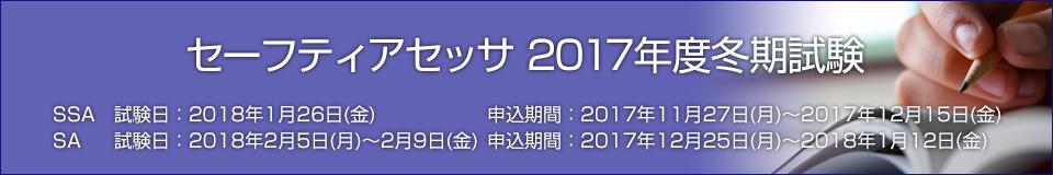 sa_app_start_2017winter