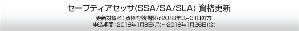 sa_license_update_2018
