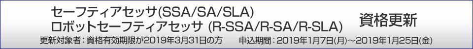 sa_license_update_2019